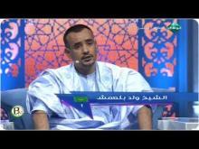نواكشوط: حزب اتحاد قوى التقدم ينعي الشاعر الشيخ بلعمش (تفاصيل)