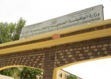 موريتانيا: الإعلان عن تقاعد عدد من الموظفين السامين(تفاصيل)