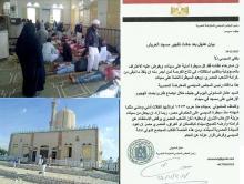 المعارضة المصرية تطالب المجتمع الدولى  بادانة السيسى (بيان صحفى)